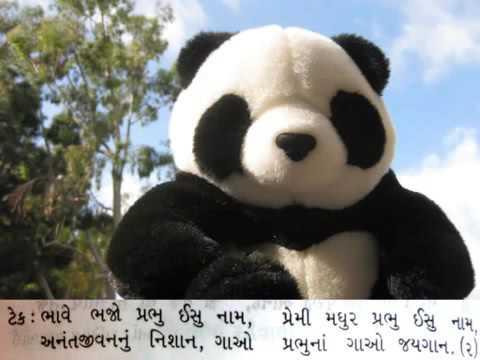Bhave Bhajo Prabhu Yesu Naam Gujarati Christian Song