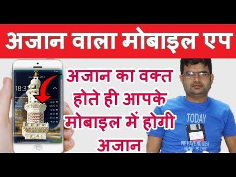 Azan Ka Time Hote Hi Aapke Mobile Me Automatic Azan Honi Shuru Hogi / Best Islamic App 2019