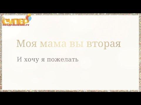 Свекрови, С Днем Рождения! Super-pozdravlenie.ru