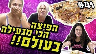 אתגר הפיצה המשוגעת! (גרמתי לאמא של קווין להקיא!)