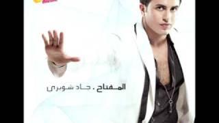 Jad Choueiri - El Sekkah El Ghalat / جاد شويري - السكة الغلط