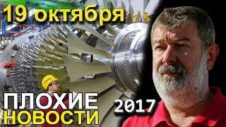 Вячеслав Мальцев | Плохие новости | Артподготовка | 19 октября 2017