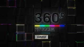 НОВОСТИ ХИМКИ 360° 15.03.2018
