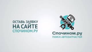 15 секунд о сервисе поиска автозапчастей «Спочином»(, 2015-02-16T07:52:06.000Z)
