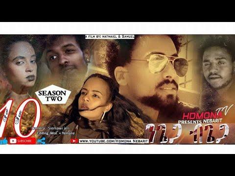 HDMONA - S02 E10 - ንጌጋ ብጌጋ ብ ናትናኤል ሙሴ Ngiega Bgiega By Natnael Mussie - New  Eritrean Movie 2019