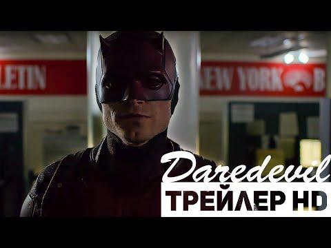 СОРВИГОЛОВА 3 Сезон - Второй трейлер (2018)