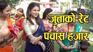 sali bhenaa  पचास हजार चाहिन्छ....हक छ स्वादले मागिन्छ ........