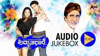 Amrithadhare Kannada Audio Jukebox Dhyan Ramya Manomurthy