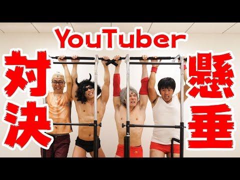 筋肉YouTuber懸垂対決!