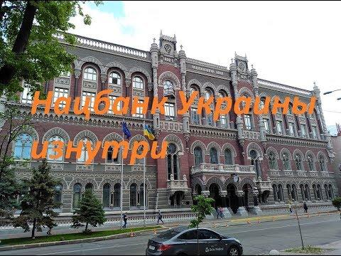 Нацбанк Украины изнутри