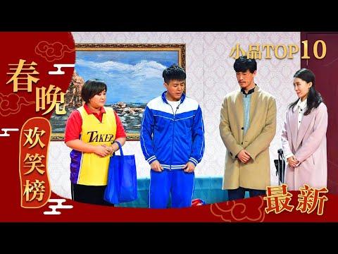 [2018央视春晚]小品《真假老师》 表演:贾玲 张小斐 许君聪 何欢 | CCTV春晚