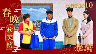 [2018央视春晚]小品《真假老师》 表演:贾玲 张小斐 许君聪 何欢 | CCTV春晚 streaming