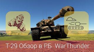 Т-29: Обзор после поднятия бронепробития РБ WarThunder