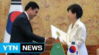 S.korea, Turkmenistan Agree To Bolster Cooperation / Ytn