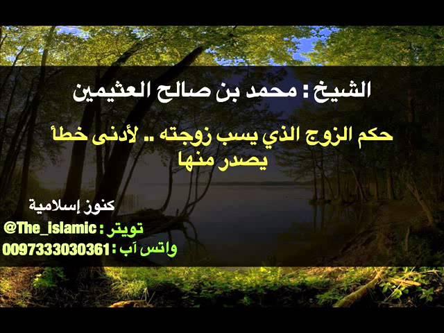 حكم الزوج الذي يسب زوجته لأدنى خطأ يصدر منها الشيخ محمد بن صالح العثيمين Youtube