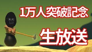 「【壺】1万突破記念生放送ゴリラの様子」のサムネイル