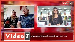 لقاء خاص مع المطربة الكبيرة فاطمة عيد وزوجها الفنان شفيق الشايب.. كلام في الحب والفن والطرب