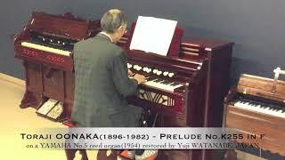 Toraji OONAKA(1896-1982) - Prelude No.K255 in F major(20.Oct.1966) on a YAMAHA No.5 reed organ(1954)