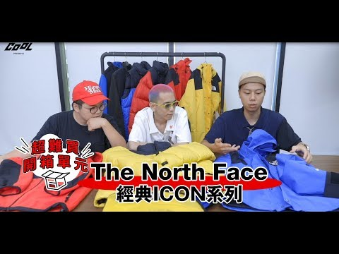COOL 開箱|THE NORTH FACE 經典ICON系列有多帥?請來潮流ICON 楊艾倫 解釋給你聽!