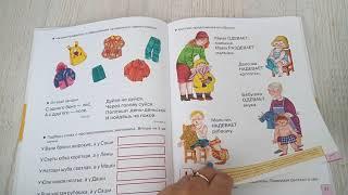 """Видео обзор книги """"Поступаем в первый класс, развитие речи"""""""