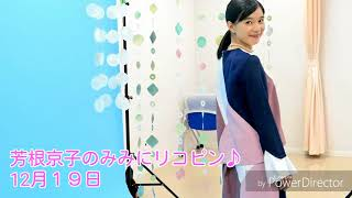 芳根京子のみみにリコピンです! オープニングが、うまくいきませんでし...