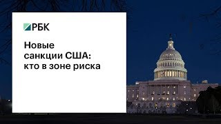 Фото Новые санкции США кто в зоне риска