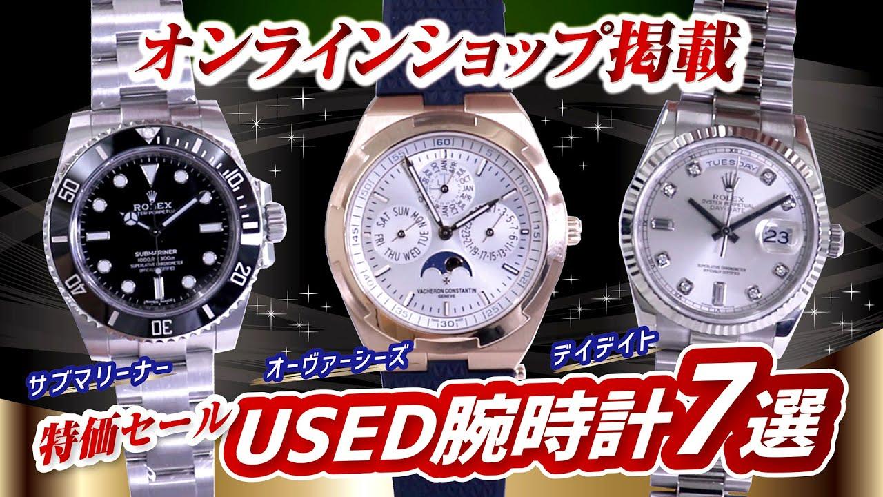 【特価セール】人気モデルUSED腕時計7本!お値打ち価格で紹介!ヴァシュロンコンスタンタン/オーヴァーシーズ ロレックス/サブマリーナー/デイデイト  オメガ ゼニス  ウブロetc 【かんてい局】