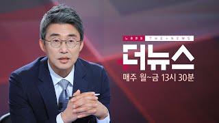 [노종면의 더뉴스] 다시보기 2019년 06월 20일 - 1부