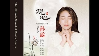 Gambar cover 愿做菩萨那朵莲 - 孙露 - Sun Lu - Tôn Lộ