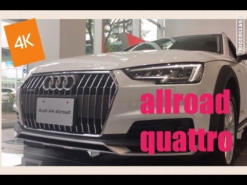 【見てきた】Audi A4 allroad quattro 〜AvantとSUVの両方のDNAを持つ〜