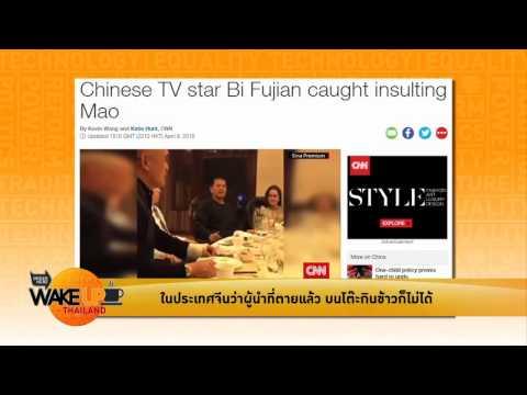 ในประเทศจีนว่าผู้นำที่ตายแล้ว บนโต๊ะกินข้าวก็ไม่ได้