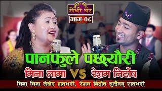 मिना र रेशमको रमाईलो, कडा उत्कृष्ट दोहोरी Mina Lama VS Resham Nirdos | Panfule Pachheuri | Part - 08