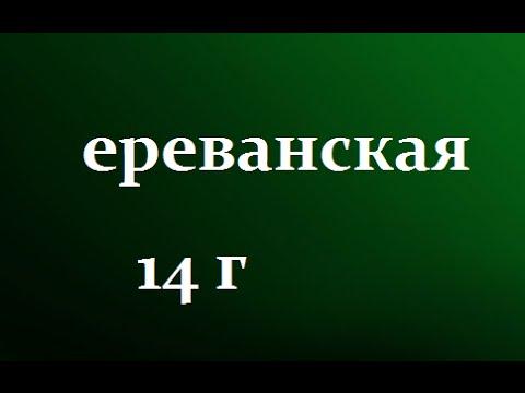 киев чоколовка ереванская