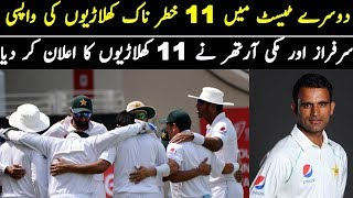 Sarfraz Ahmed Announce Playing XI AGainst Australia 2nd Test 2018   Pak vs Aus Playing 11 2nd Test