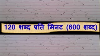 5 minute hindi shorthand dictation 120 wpm 600 words