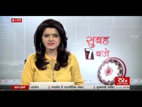 Hindi News Bulletin   हिंदी समाचार बुलेटिन – July 12, 2017 (7 am)