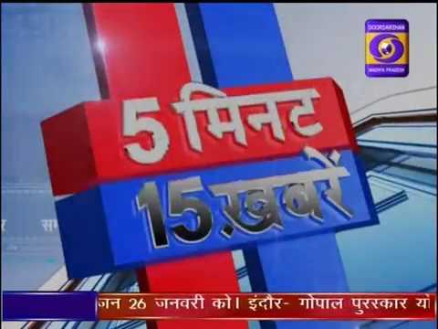 31 DEC 2018 । 5 मिनट 15 खबरें । DD NEWS MP
