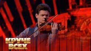 Один из лучших молодых скрипачей мира Илья Бондаренко   Круче всех!