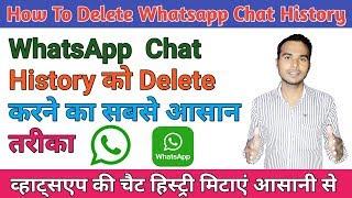 How To Delete WhatsApp Chat History | WhatsApp Chat History Delete Karne Ka Aasaan Tarika |