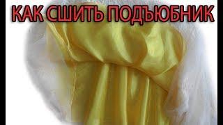 Шьем подъюбник для юбки из фатина