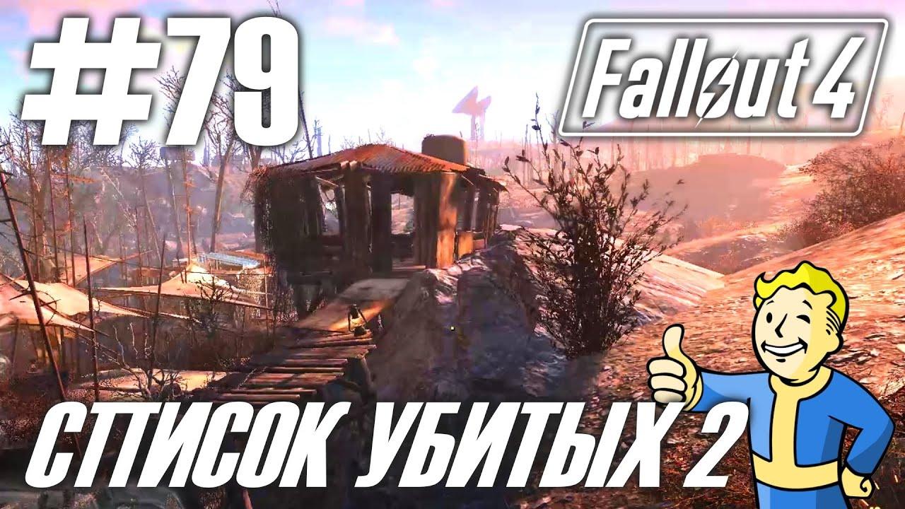 Список убитых fallout 4 прохождение