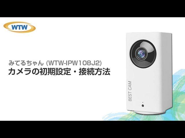 みてるちゃん【自動追跡 Wi-Fi見守りホームカメラ】WTW-IPW108J 接続設定。製造の塚本無線