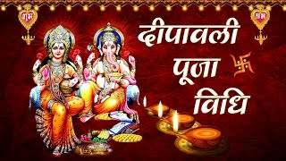 Sampoorna Diwali Pooja Vidhi with Hindi English Lyrics By Pt. Vishnu Sharma I Shubh Deepawali
