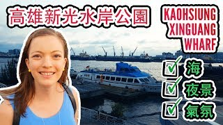 【高雄港】新光碼頭 | 星光水岸公園 [Taiwan Travel Guide] Kaohsiung Port - Singuang Ferry Wharf and Riverside Park