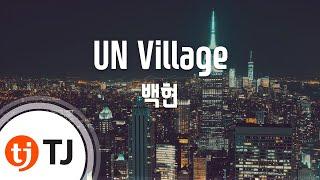 [TJ노래방] UN Village - 백현(BAEK HYUN) / TJ Karaoke