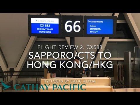 Cathay Pacific CX583 Sapporo/CTS ✈︎ Hong Kong/HKG   新千歲機場至香港國際機場
