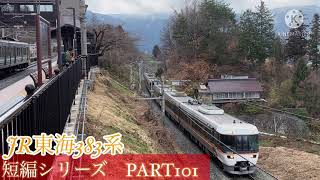 鉄道発車動画の短編シリーズ PART101 JR東海383系