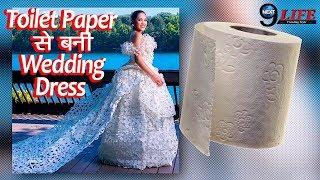 Toilet Paper से बनाई वेडिंग ड्रेस, देखिए इस Artist का talent || Hilarious Wedding Dress || Next9Life