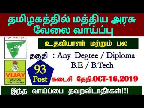 Central Goverment Job Madras Fertilizer limited Recruitment