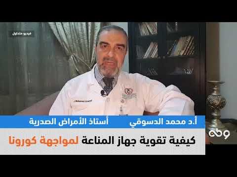 أ.د محمد الدسوقي: كيفية تقوية جهاز المناعة لمواجهة فيروس #كورونا